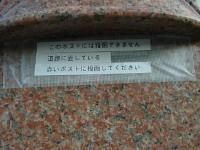 柏原北山簡易局の前の1号風_3 投函はできない旨の張り紙 2014/05/23