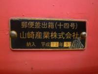 広電バス吉和車庫付近4