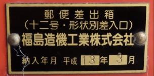 JRタワー内 銘板