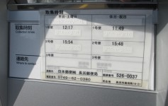 長浜税務署前-2(取集時刻・2015/2/7撮影)