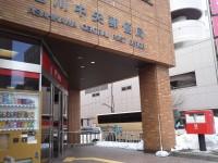 旭川中央郵便局北側A