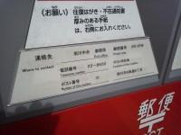 旭川中央郵便局北側B