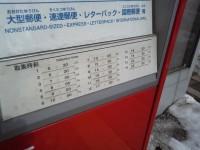 旭川中央郵便局北側C
