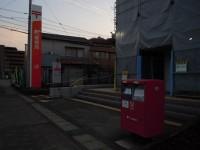三島郵便局 (2015/02/28)
