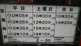 小島屋20150823