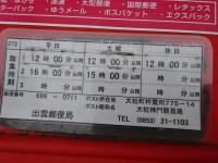 大社神門簡易局前・時刻表(2016/4/10)