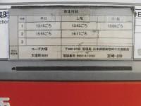 コープみやざき 大塚店③