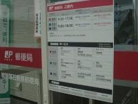 紋別落石簡易局_5 ご案内 2016/08/22