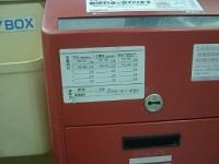 ローソン網走駅前店内_5 取集時刻 2016/08/23