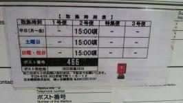 峯八幡宮バス停 折り返し場の前20161001