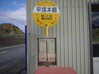 平塚本郷バス停