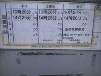 ランドロームフードマーケット三咲店前
