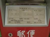 海士町漁協豊田支所_03 取集時刻 2017/08/28