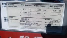 雄武末広2区20180720