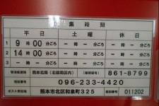 ローソン熊本保健科学大学店内3