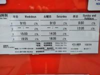 150704_霞ヶ丘4-1_時刻_20190319