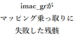 imac_grがマッピング乗っ取りに失敗した残骸