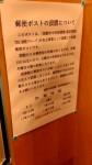函館市中央図書館内20190705
