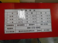 ローソン熊本保健科学大学店内20190802