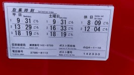 武蔵小山駅西口駐輪場向かい20190812