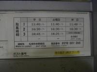 札幌駅東コンコース_16 取集時刻 2019/09/06