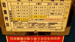 大阪難波郵便局の前(速達ポスト)20190922