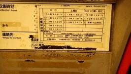 大阪難波郵便局の前(差出箱12号)20190922