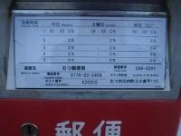 上小倉平 元商店_03 取集時刻 2020/01/25
