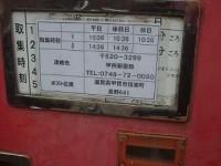 嘉七陶房付近_11 取集時刻 2020/02/15