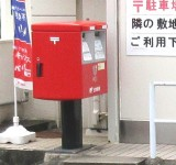 長崎三原郵便局の前