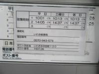 150126_時刻_20200627