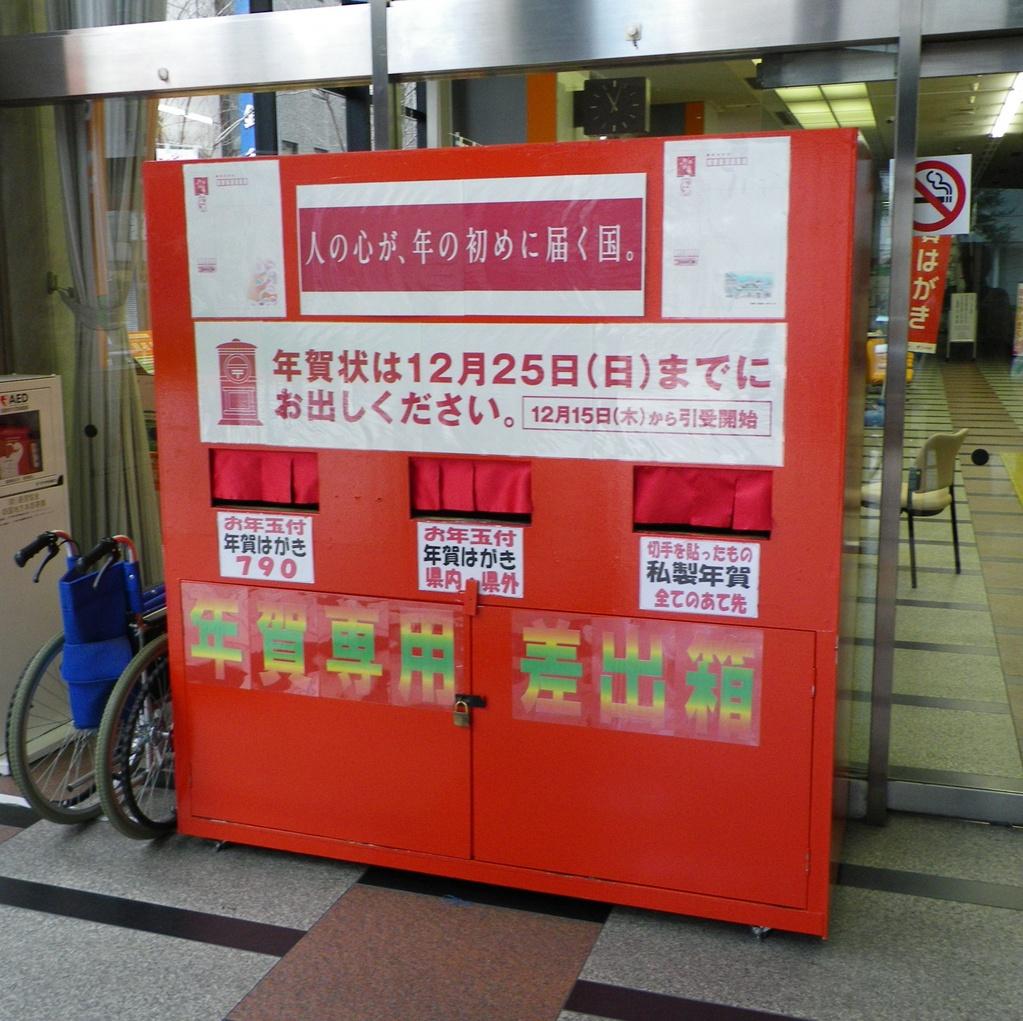 松山中央郵便局(年賀専用差出箱)