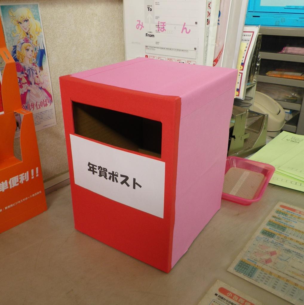 松山南斉院郵便局(年賀ポスト)