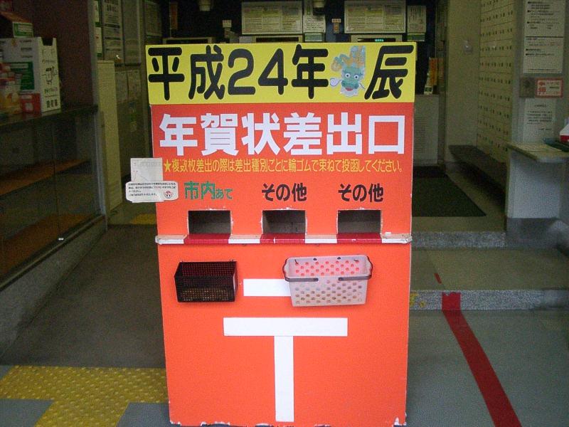 諏訪局 年末恒例の年賀状ポスト 2011/12/16
