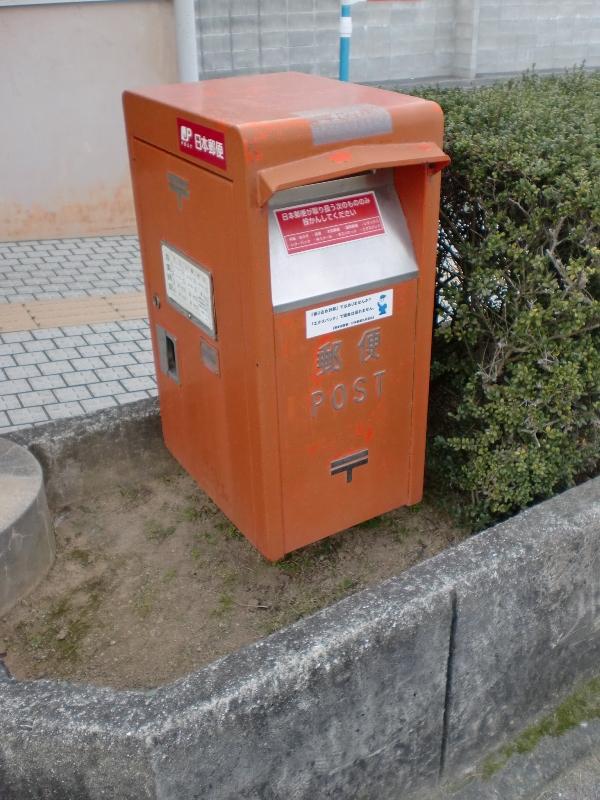 ポスト写真 : 滑石郵便局前ポスト(2012/1/8撮影) : 滑石郵便局の前 : 熊本県玉名市滑石1678-1