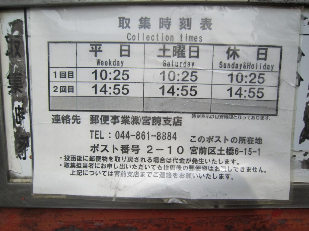 ポスト写真 : 10(時) : 川崎市宮前平パームハウス入口 : 神奈川県川崎市宮前区土橋6-15-1