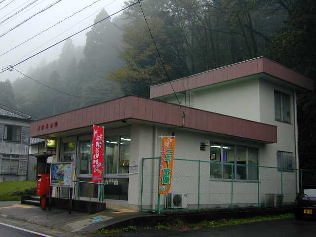 ポスト写真 : 洲原郵便局(2000/11/02) : 洲原郵便局の前 : 岐阜県美濃市下河和427