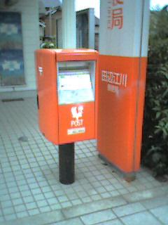 ポスト写真 : 無題 : 田辺江川郵便局の前 : 和歌山県田辺市江川2-49