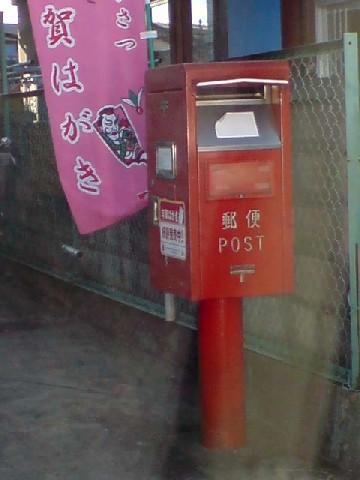 ポスト写真 : 写真撮りました、位置が違うので移動します。 : 富士宮島郵便局の前 : 静岡県富士市宮島696-2