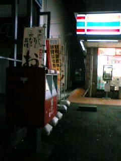 撤去ポスト写真 : 711しもゆぎ : セブンイレブン下柚木店前 : 東京都八王子市越野
