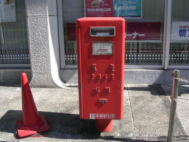 ポスト写真 : POST.JPG : 武蔵野銀行南浦和支店前 : 埼玉県さいたま市南区南本町一丁目5-12