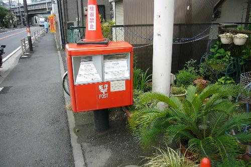 撤去ポスト写真 : 無題 : セブンイレブン横浜西谷店前 : 神奈川県横浜市保土ケ谷区西谷町1099