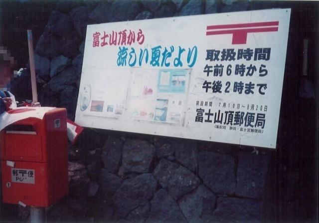 ポスト写真 : 無題 : 富士山頂郵便局(定期開設局)の前 : 静岡県富士宮市粟倉地先