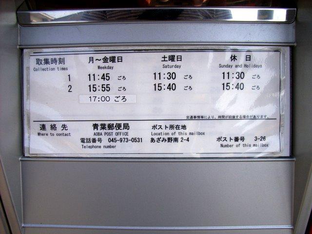 ポスト写真 :  : 江田駅北口郵便局の前 : 神奈川県横浜市青葉区あざみ野南二丁目4-8