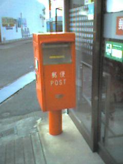 ポスト写真 :  : 田辺神子浜郵便局の前 : 和歌山県田辺市文里二丁目26-15