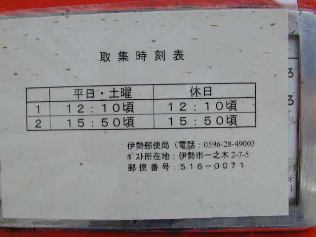 ポスト写真 : サンワ薬品取集時刻(2007/07/08) : 旧サンワ薬品 : 三重県伊勢市一之木二丁目7-5