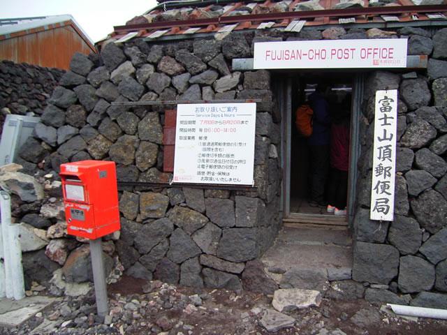 ポスト写真 : 06夏の富士山頂郵便局 : 富士山頂郵便局(定期開設局)の前 : 静岡県富士宮市粟倉地先