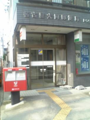 ポスト写真 :  : 名古屋大同郵便局の前 : 愛知県名古屋市南区大同町四丁目