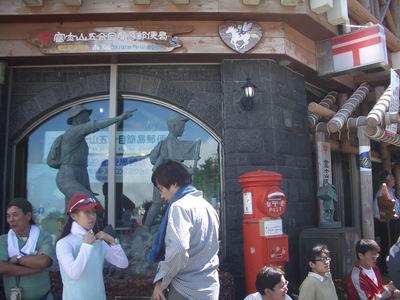 ポスト写真 : 遠くから : 富士山五合目簡易郵便局(定期開設局)の前 : 山梨県南都留郡鳴沢村鳴沢