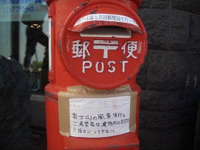 ポスト写真 : 注意書 : 富士山五合目簡易郵便局(定期開設局)の前 : 山梨県南都留郡鳴沢村鳴沢